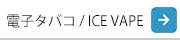 ICEVAPE外部リンクページ