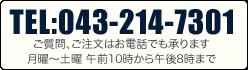 TEL:043-214-7301