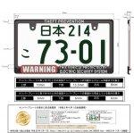 画像7: 新バージョン! 立体文字のライセンスフレーム WARNING SECURITY ナンバープレート ナンバーフレーム 車用 1枚 車検対応 (7)