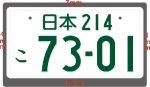 画像5: 新バージョン! 立体文字のライセンスフレーム WARNING SECURITY ナンバープレート ナンバーフレーム 車用 1枚 車検対応 (5)
