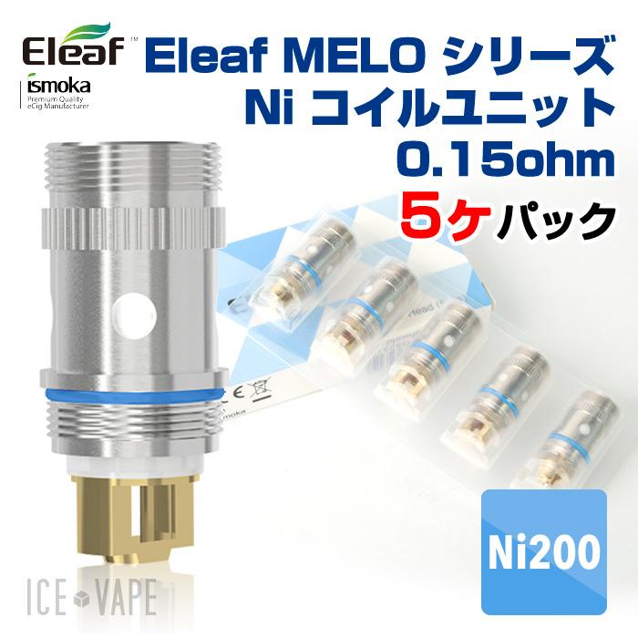 画像1: 【パーツ】 Eleaf MELO シリーズ / Ni コイルユニット5ヶパック / 0.15ohm (1)
