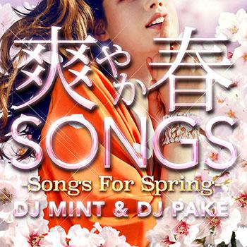 画像1: DJ MINT / 爽やか春SONG- Song for Spring- (1)