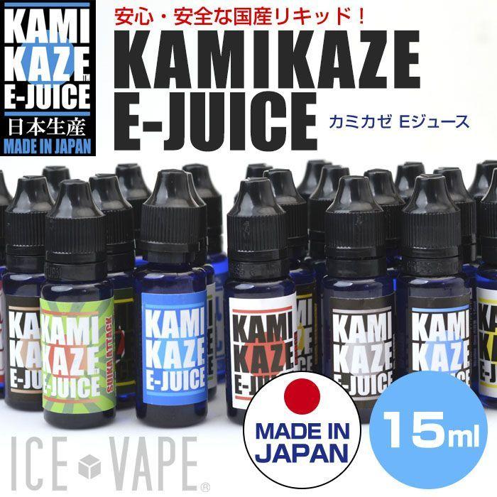 画像1: 【国産E-リキッド】KAMIKAZE E-JUICE【15ml】日本製 (1)