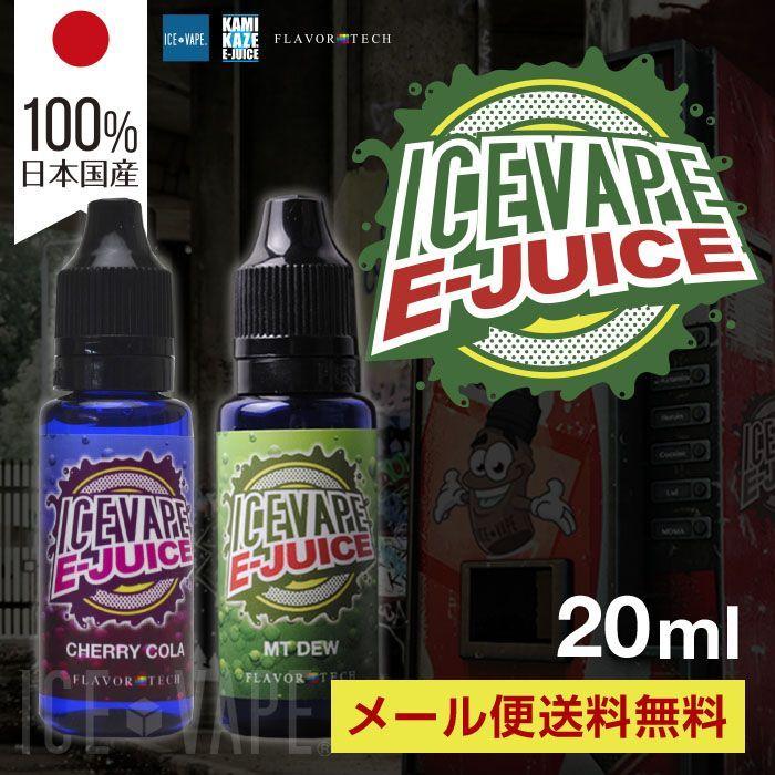画像1: 【国産E-リキッド】 ICE VAPE E-JUICE【20ml】 (1)