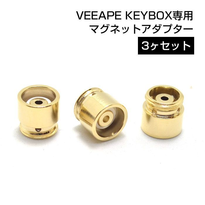 画像1: 【アクセサリー】VEEAPE KEYBOX / Vmini 専用 マグネットアダプター3ヶセット (1)